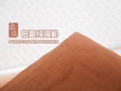 供粉末冶金,金刚石工具等专用各种规格红铜粉