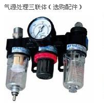 气源处理三联体