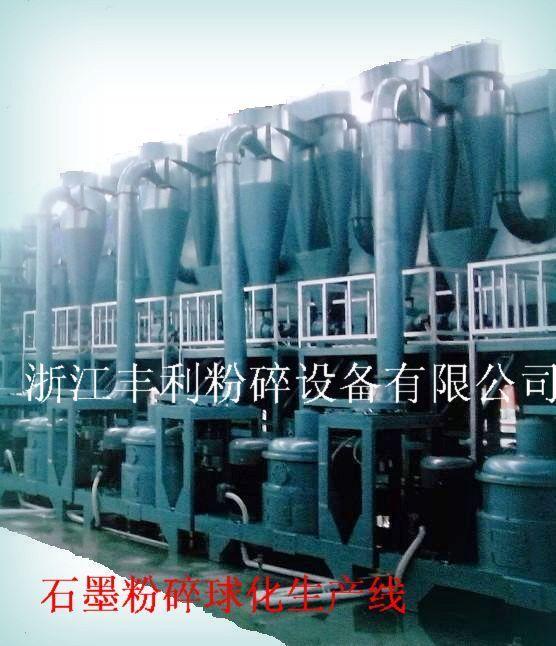 石墨粉碎球化生产系统的图片