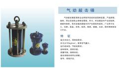 AH/SK30/40/60/80/100空气锤