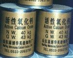 活性氧化钙