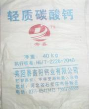 涂料专用轻质碳酸钙