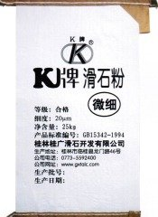K牌微细滑石粉(细度20μm)