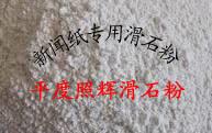 新闻纸专用滑石粉 报纸专用滑石粉 400目滑石粉