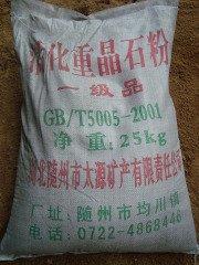 袋装活化重晶石粉