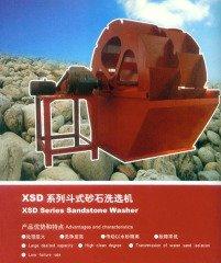 XSD系列斗式砂石洗选机