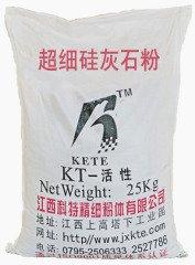 超细(活性)硅灰石粉的图片