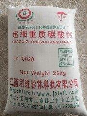 超细重质碳酸钙