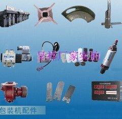 水泥包装机械配件、灌装机配件