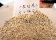工程泥浆土 定向钻专用膨润土