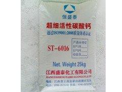 超细重质碳酸钙6016的图片
