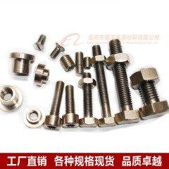 钛螺丝钛螺母钛螺帽钛螺钉钛螺栓钛标准件钛异形件