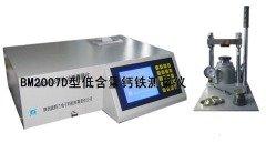 用于玻璃石英砂质量标准-BM2007D低含量钙铁测量仪
