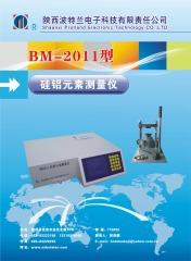 铝矾土分析仪(BM2011型硅铝元素测量仪)