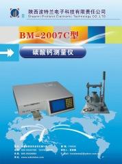 油田、油井、钻井用石灰石粉品质分析BM2007C石灰石分析仪