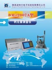 石灰窑企业用石灰中钙元素测量仪