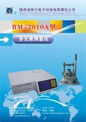 高岭土成分分析-BM2010A型多元素分析仪