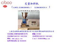 Sw系列称重计量机,称重加料机,定量供给机,定量给料机,计量机的图片