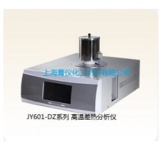 JY-DZ7693A 差热分析仪