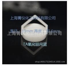 TA/氧化铝吊篮/Φ10*10.6mm