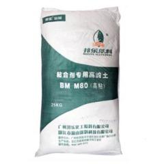 胶黏剂专用黏土BM M80