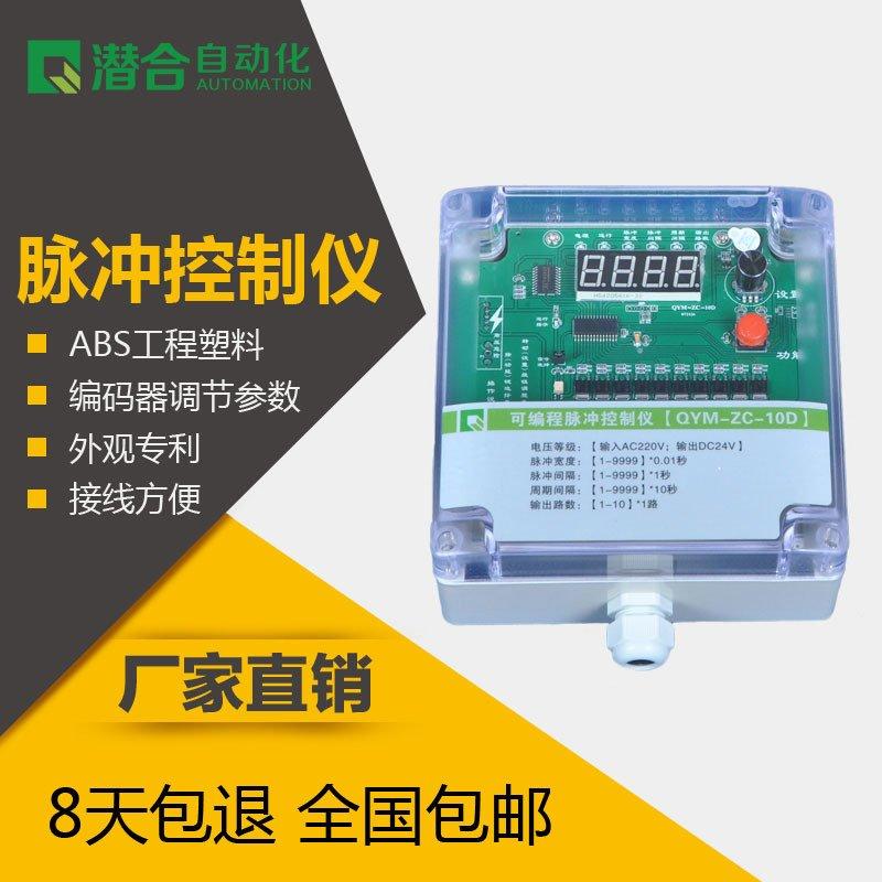 脉冲控制仪,脉冲喷吹控制仪的图片