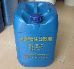 纳米粉体分散剂 纳米氧化铝分散剂