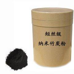 短丝级纳米竹炭粉
