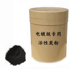 电镀级专用活性炭粉