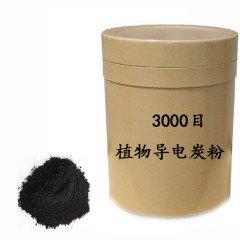 3000目植物导电炭粉