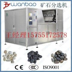 智能CCD矿石色选机
