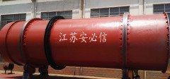 节能型煤泥烘干机安必信生产的图片