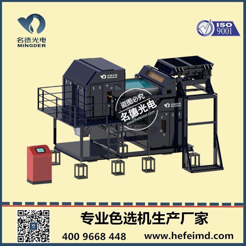 合肥名德光电矿石色选机的图片