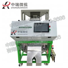 智能彩色CCD工业色选机