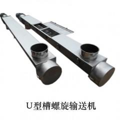 U型螺旋输送机(粘性粉体输送)