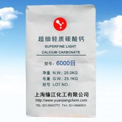 超细超白轻质碳酸钙6000目