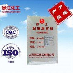 超细滑石粉6000目透明滑石粉