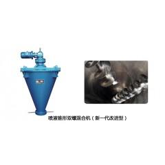 ZSH系列喷液锥形双螺混合机的图片
