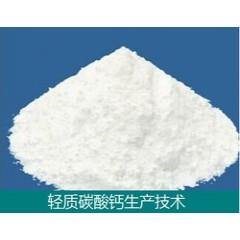 节能先进的_轻质碳酸钙生产技术和设备