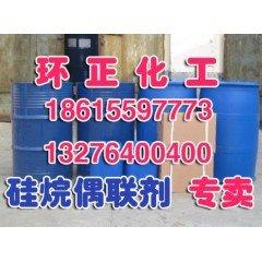 硅烷偶联剂KH550 优质品  高含量
