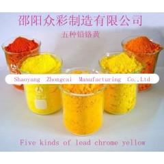 中铬黄,柠檬黄,桔铬黄,浅铬黄,深铬黄