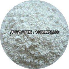 中国钛白粉,广州美丹钛白颜料有限公司