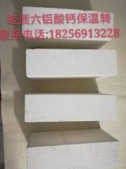 江苏轻质六铝酸钙保温砖、山东轻质六铝酸钙保温砖