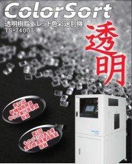 日本进口透明树脂粒子色选机的图片