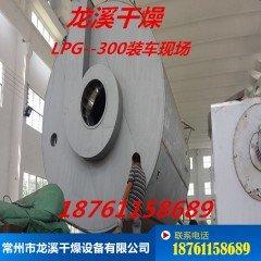 叶黄素液料烘干提取雾干燥机    LPG-50型离心喷雾干燥机